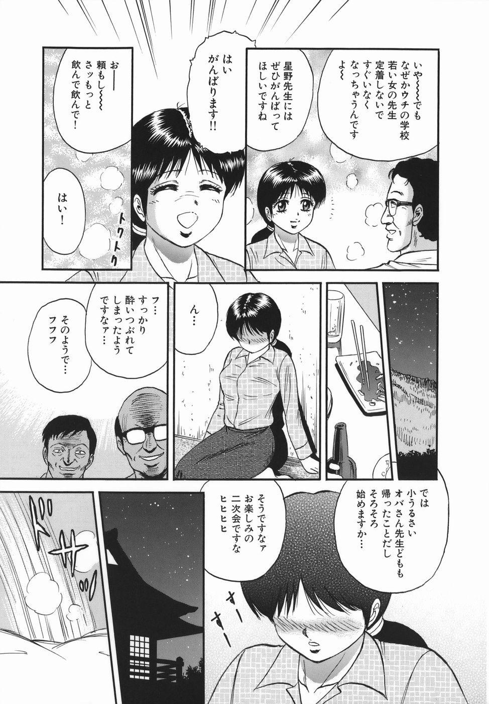 Goukan Hanzai - Rape Crime 20