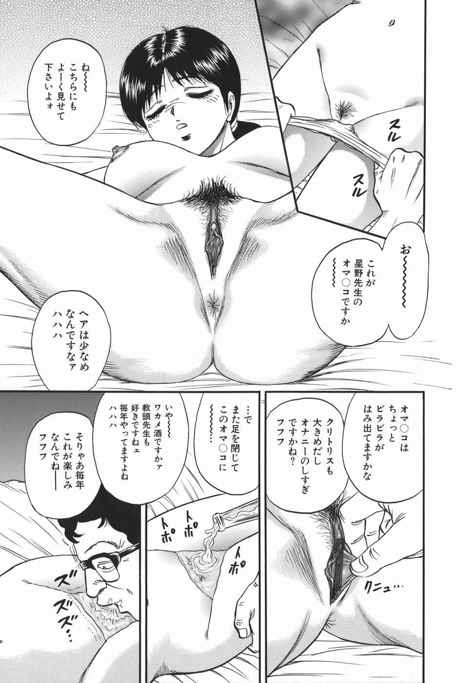 Goukan Hanzai - Rape Crime 22