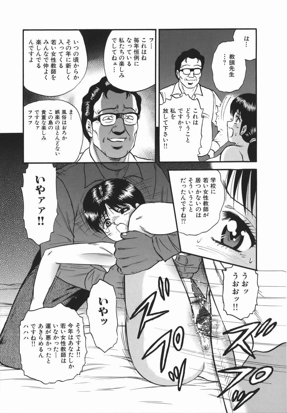 Goukan Hanzai - Rape Crime 26