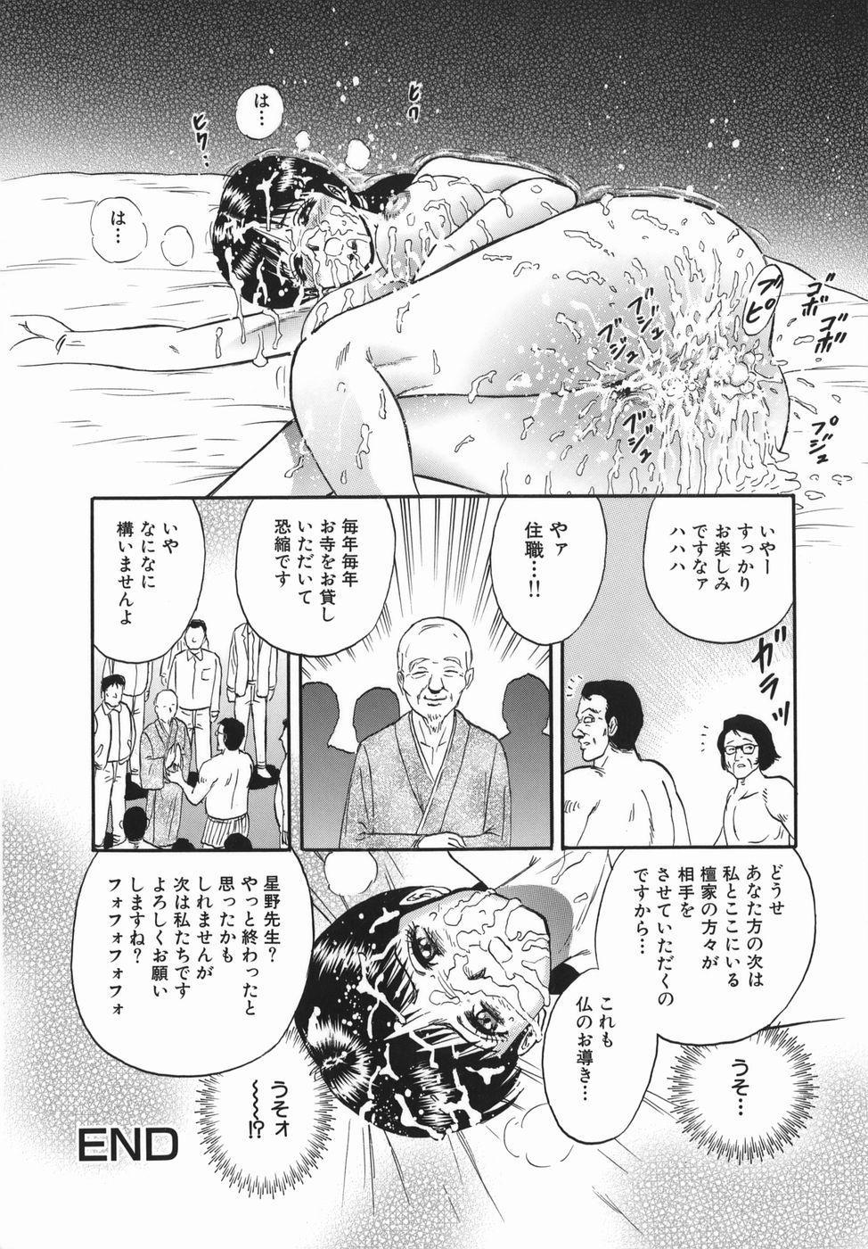 Goukan Hanzai - Rape Crime 33