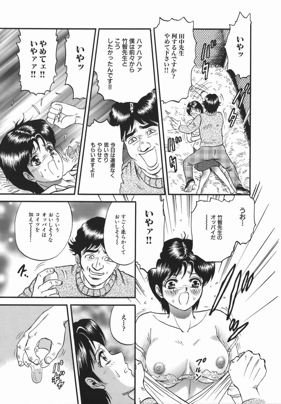 Goukan Hanzai - Rape Crime 38