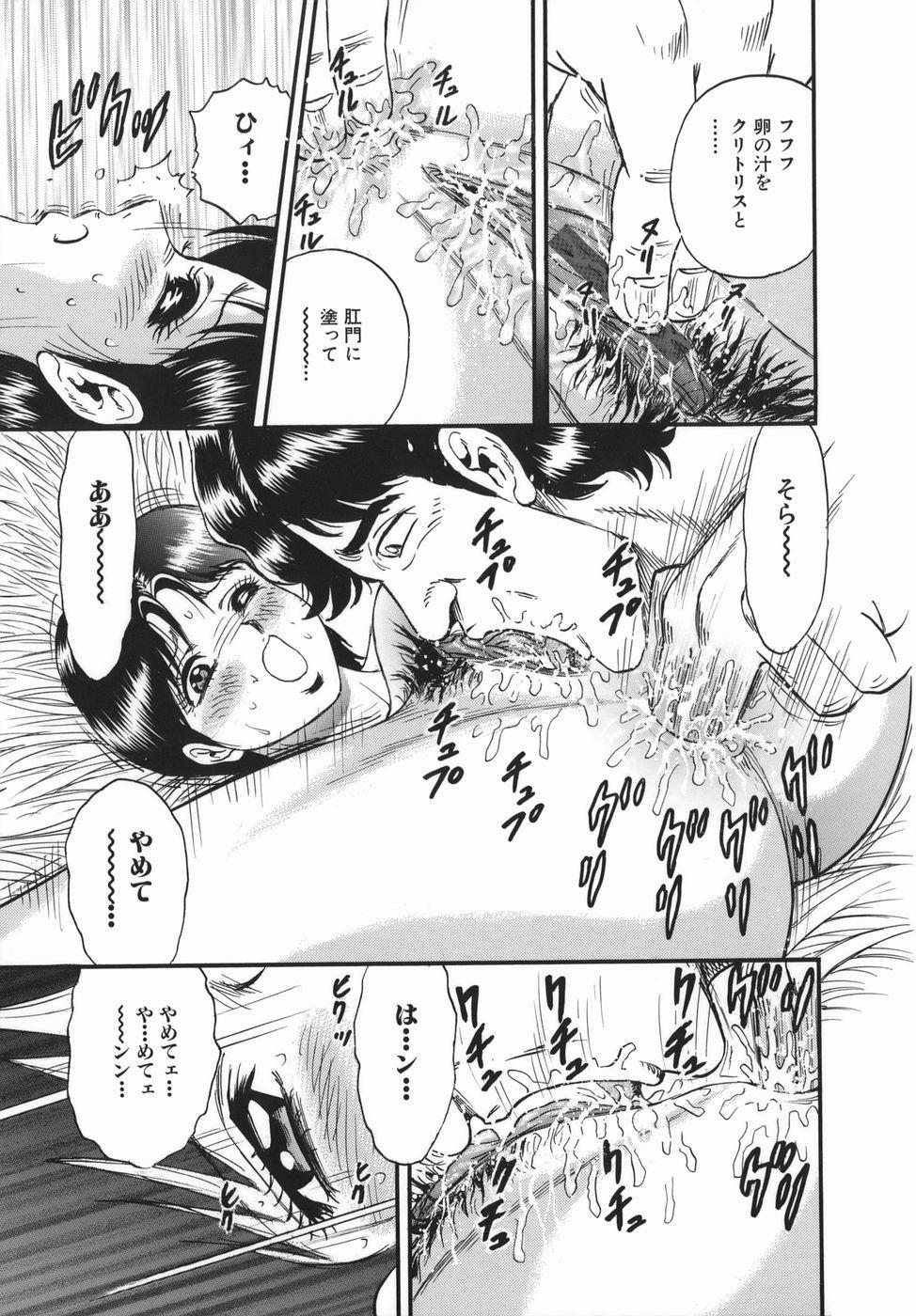Goukan Hanzai - Rape Crime 42