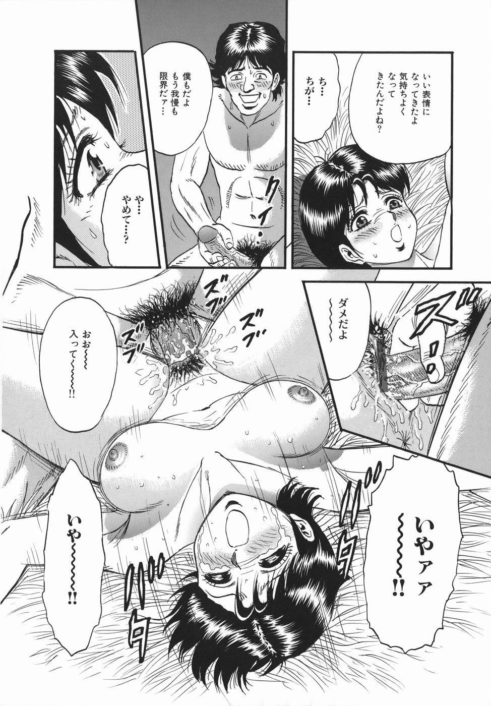 Goukan Hanzai - Rape Crime 43