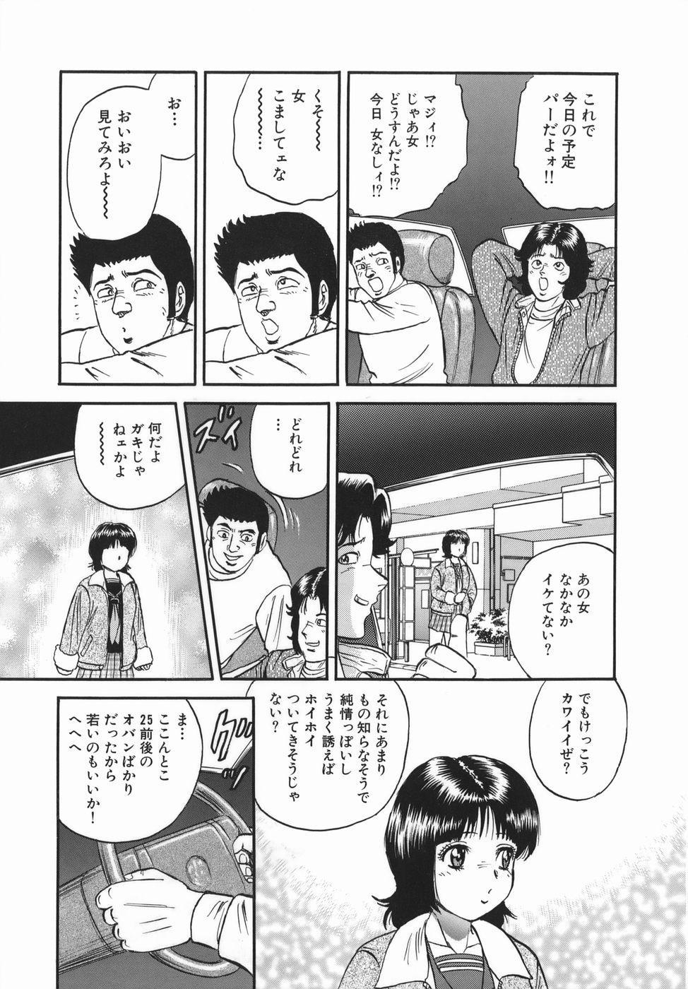 Goukan Hanzai - Rape Crime 4