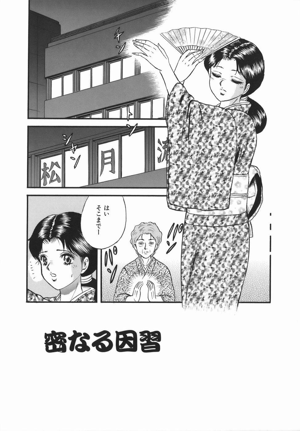 Goukan Hanzai - Rape Crime 50