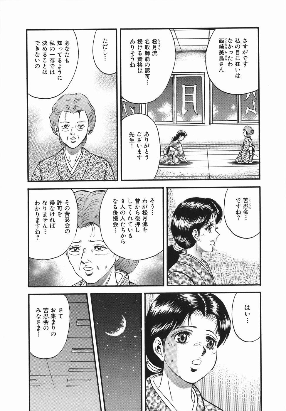 Goukan Hanzai - Rape Crime 51