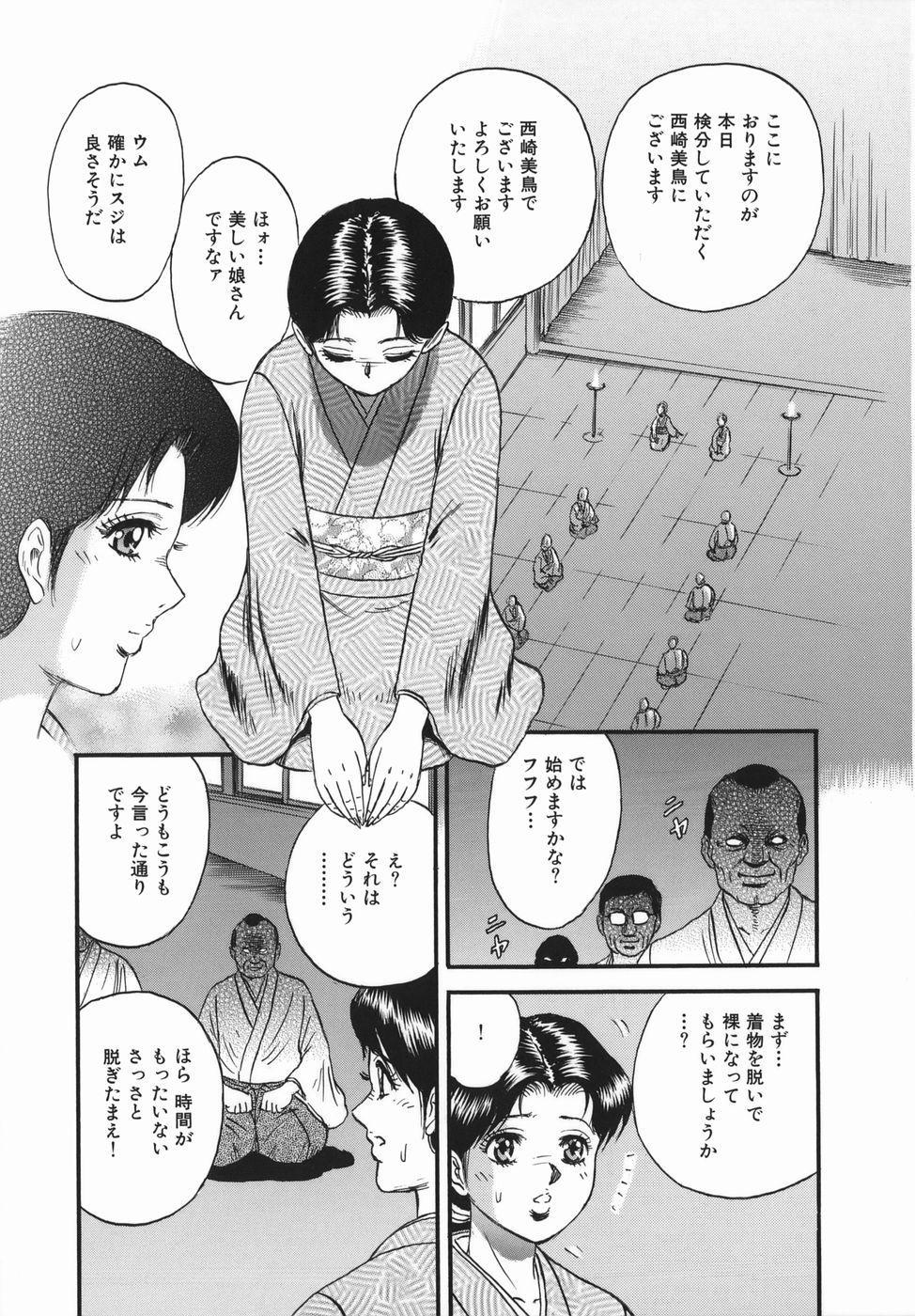 Goukan Hanzai - Rape Crime 52