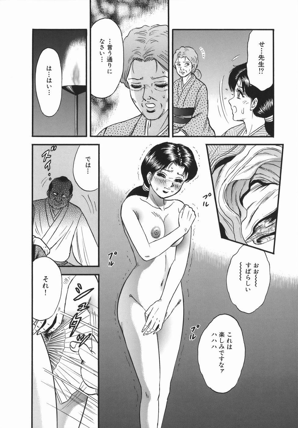 Goukan Hanzai - Rape Crime 53