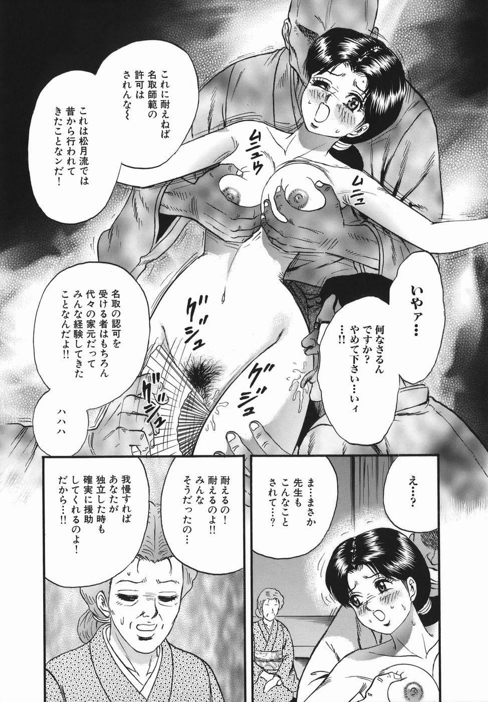 Goukan Hanzai - Rape Crime 56