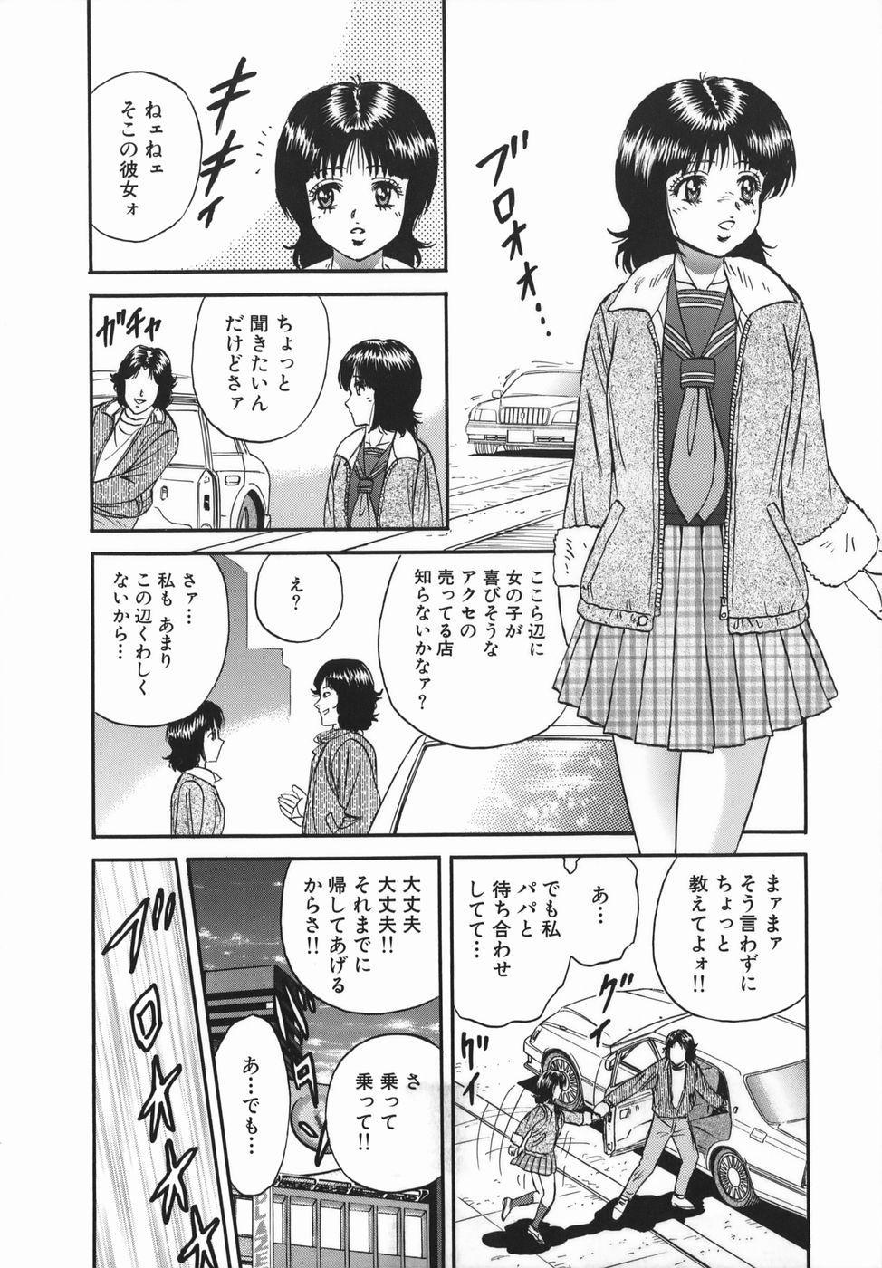 Goukan Hanzai - Rape Crime 5