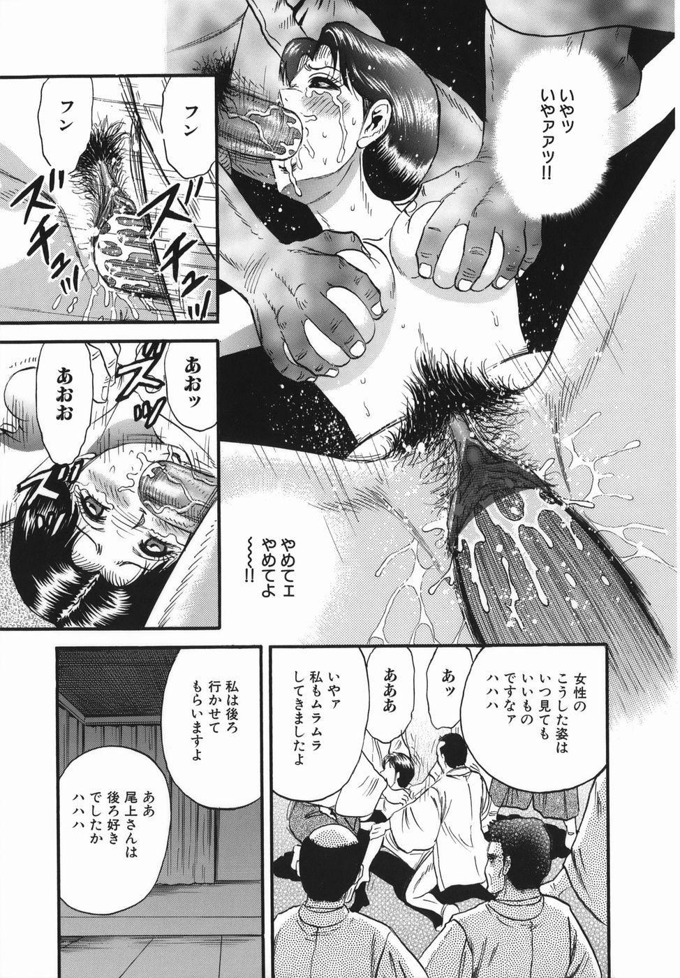 Goukan Hanzai - Rape Crime 60