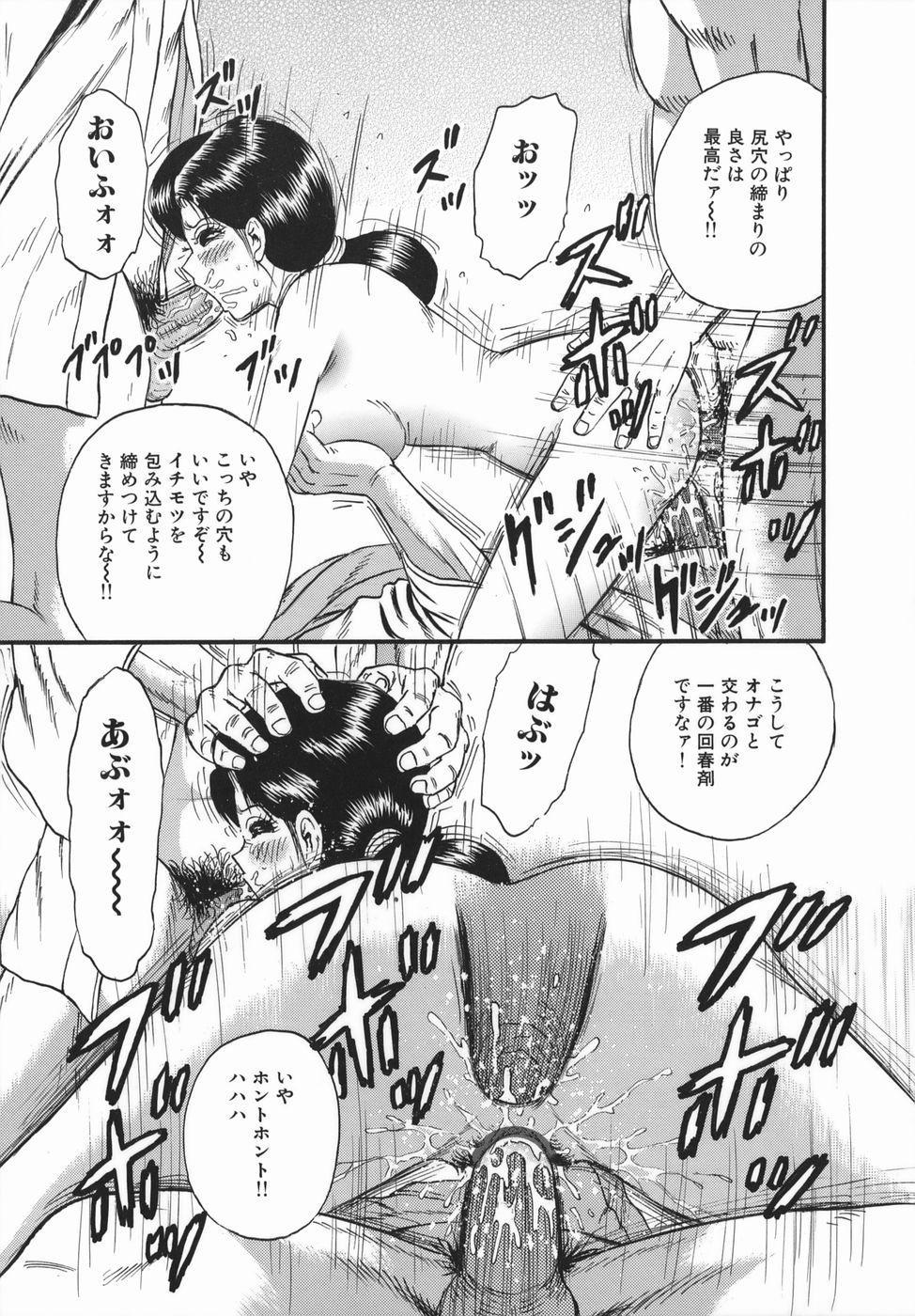 Goukan Hanzai - Rape Crime 62