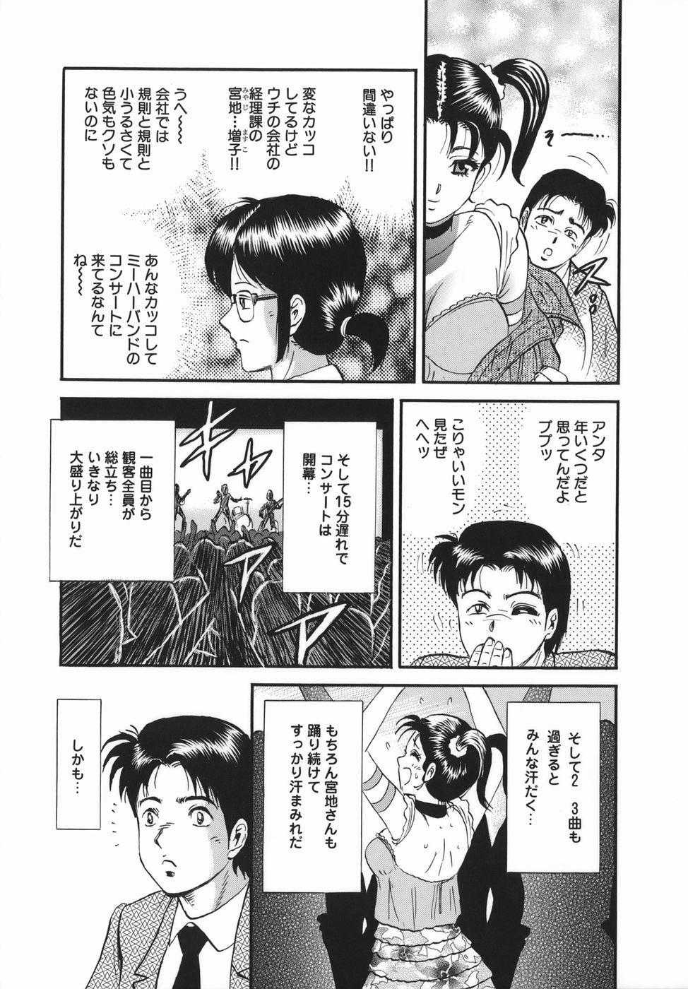 Goukan Hanzai - Rape Crime 68