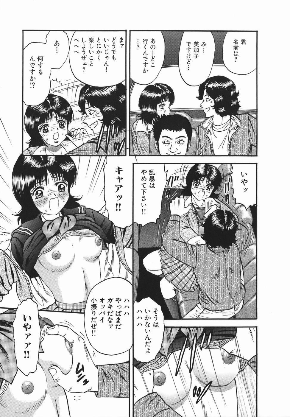 Goukan Hanzai - Rape Crime 6
