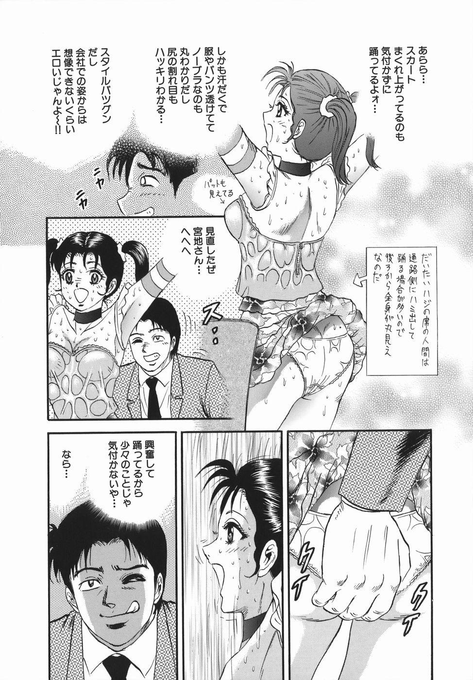 Goukan Hanzai - Rape Crime 69
