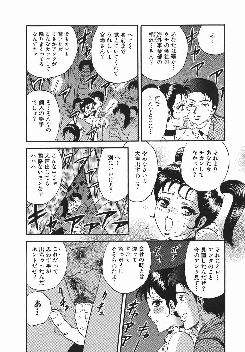 Goukan Hanzai - Rape Crime 71