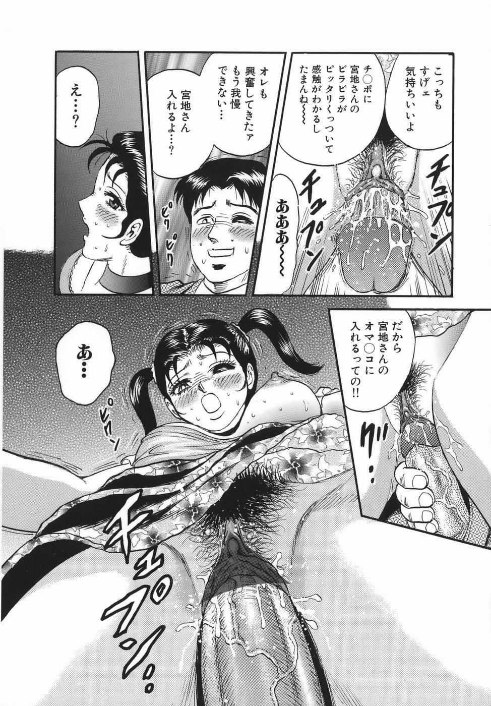 Goukan Hanzai - Rape Crime 75
