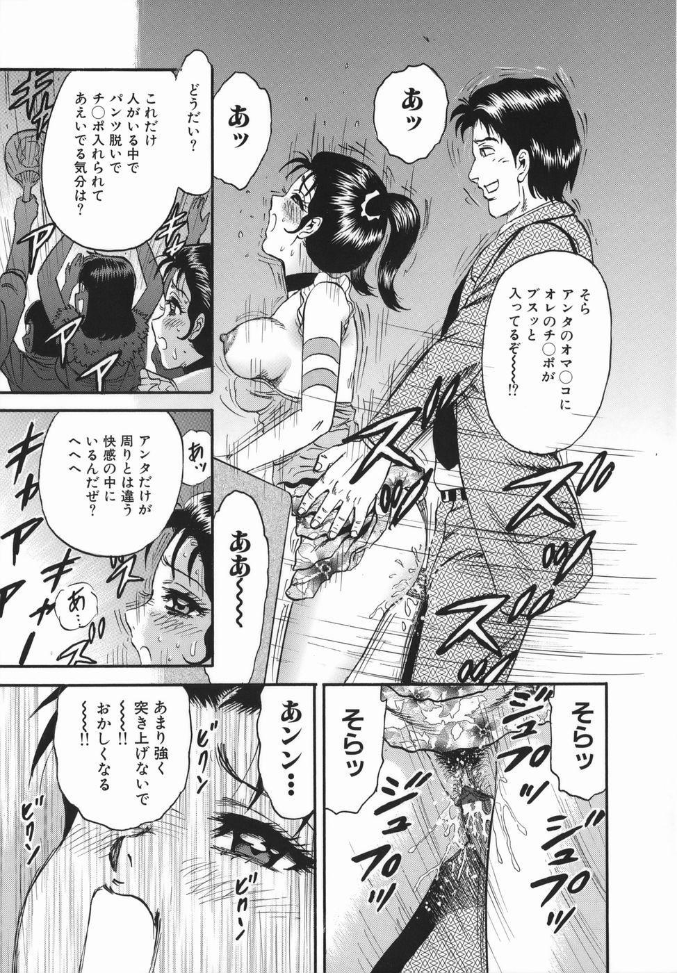 Goukan Hanzai - Rape Crime 76
