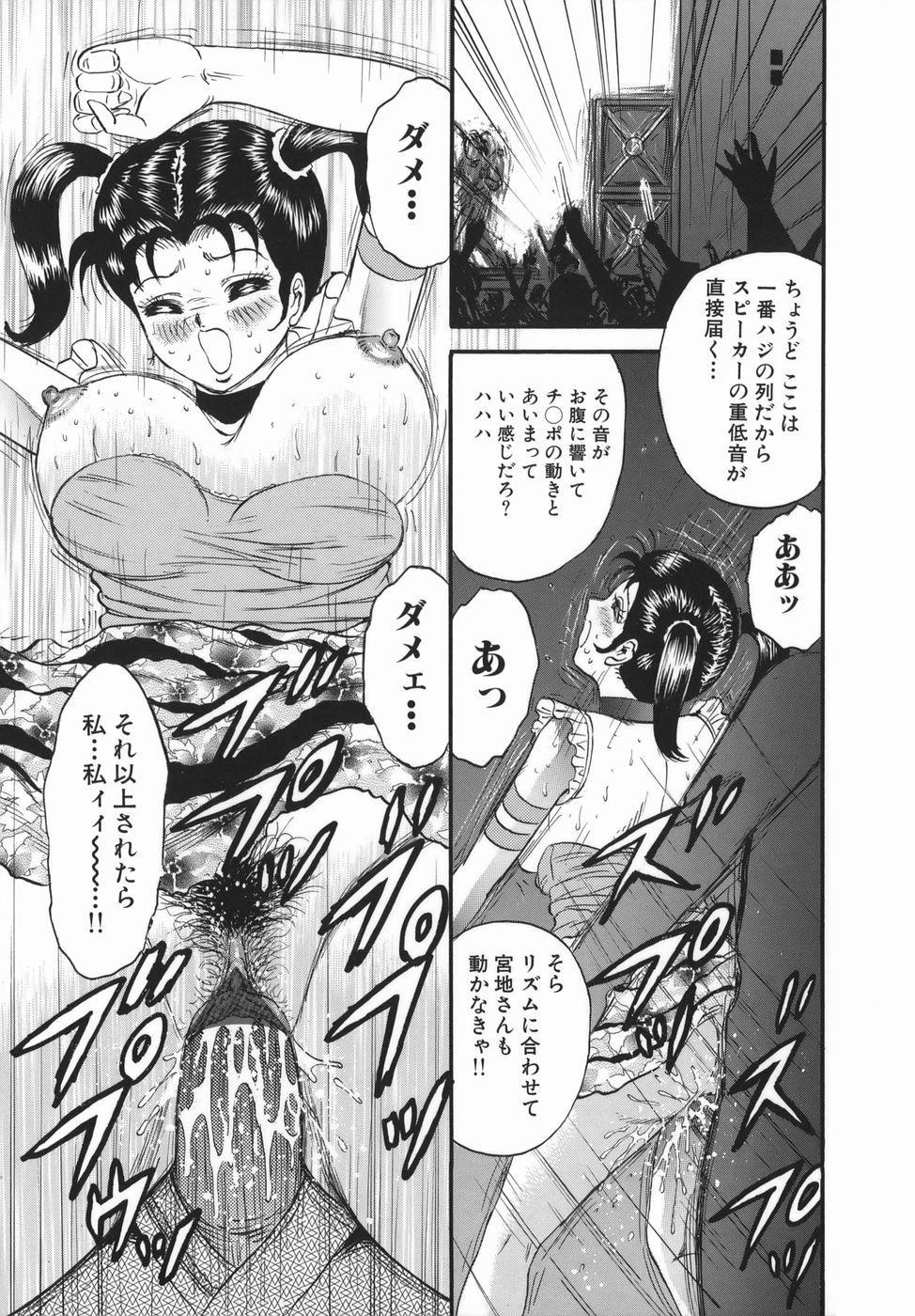 Goukan Hanzai - Rape Crime 78