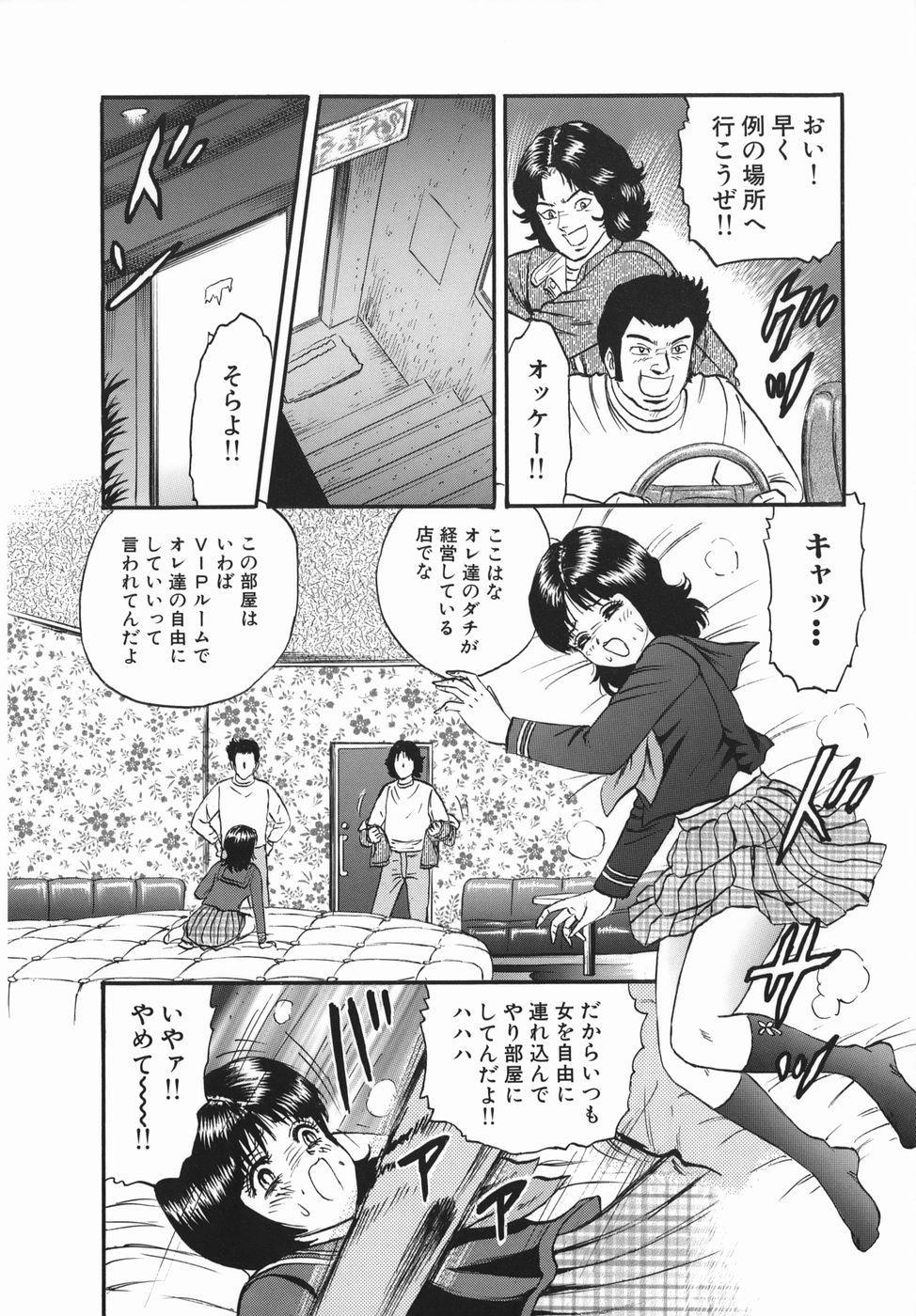 Goukan Hanzai - Rape Crime 7