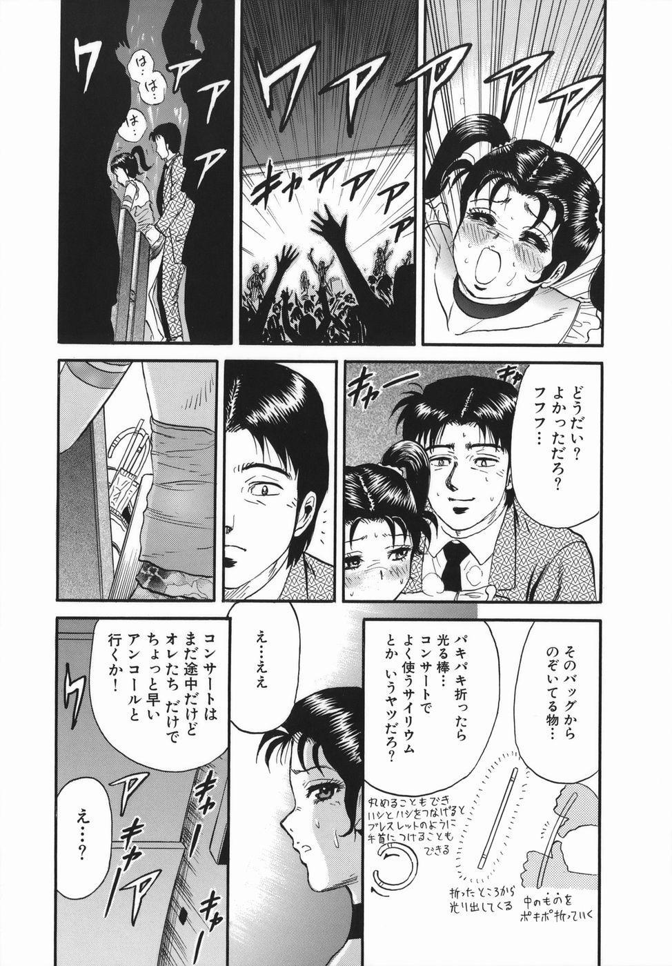 Goukan Hanzai - Rape Crime 80