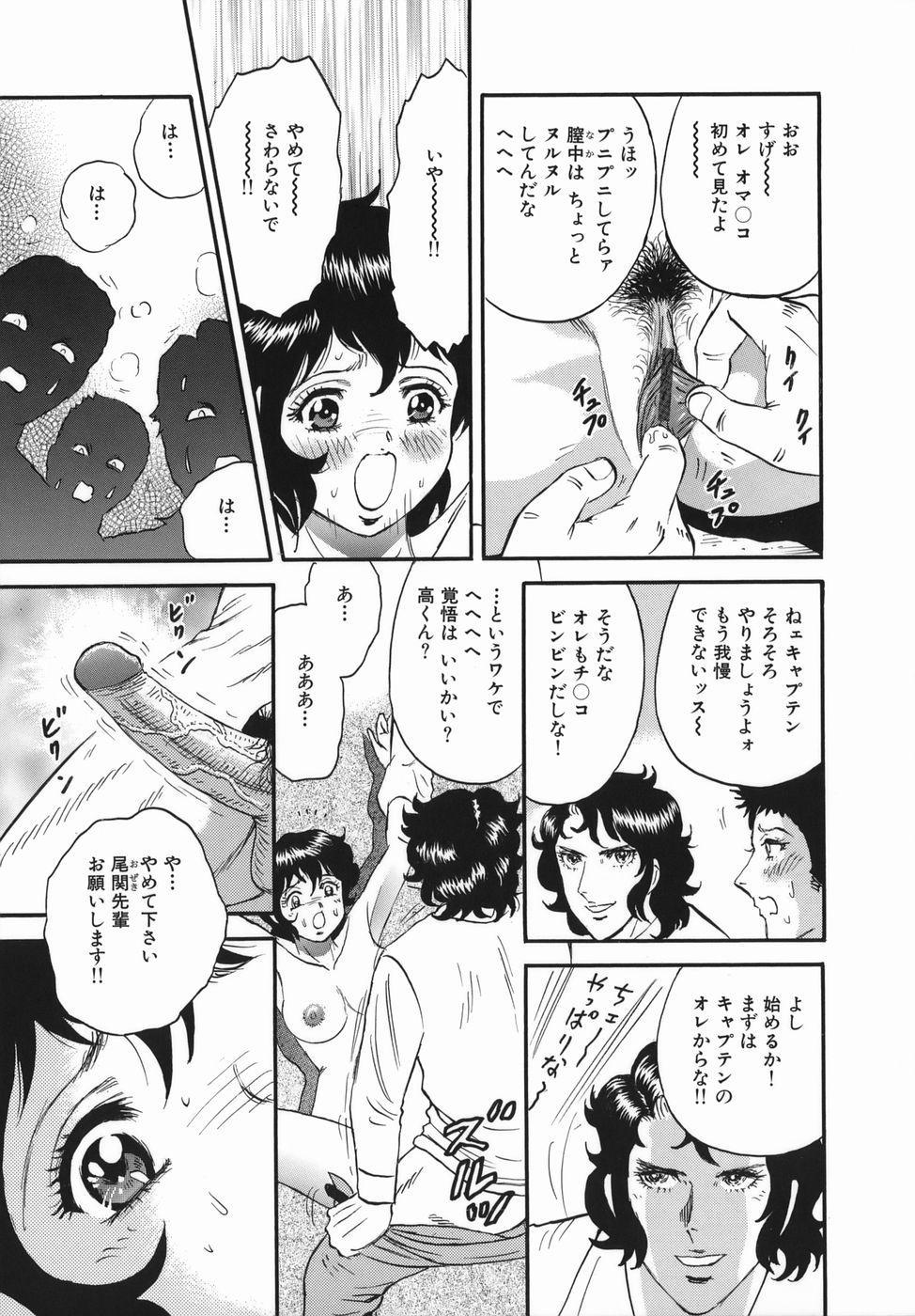 Goukan Hanzai - Rape Crime 88
