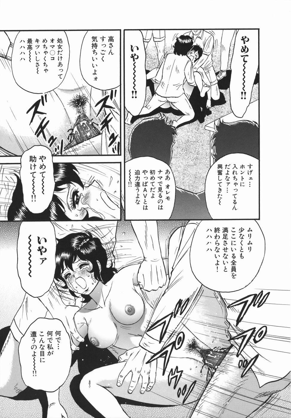 Goukan Hanzai - Rape Crime 90