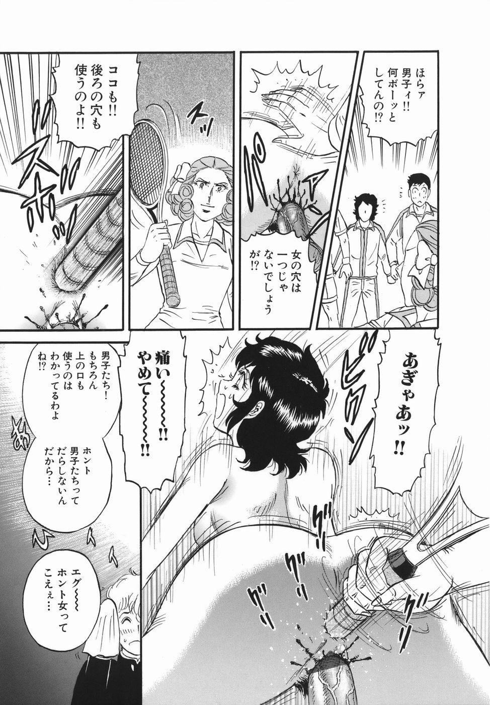 Goukan Hanzai - Rape Crime 92