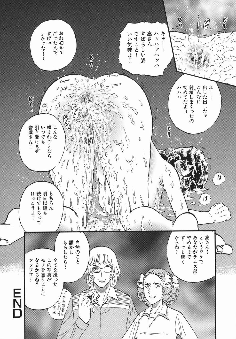 Goukan Hanzai - Rape Crime 97