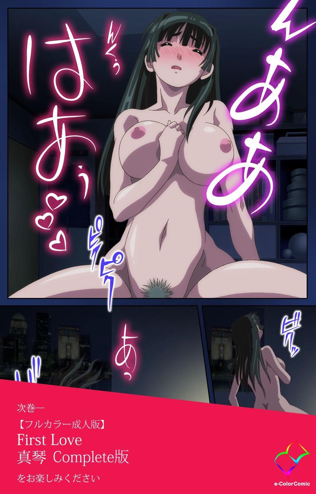 First Love Chinatsu Complete Ban 113