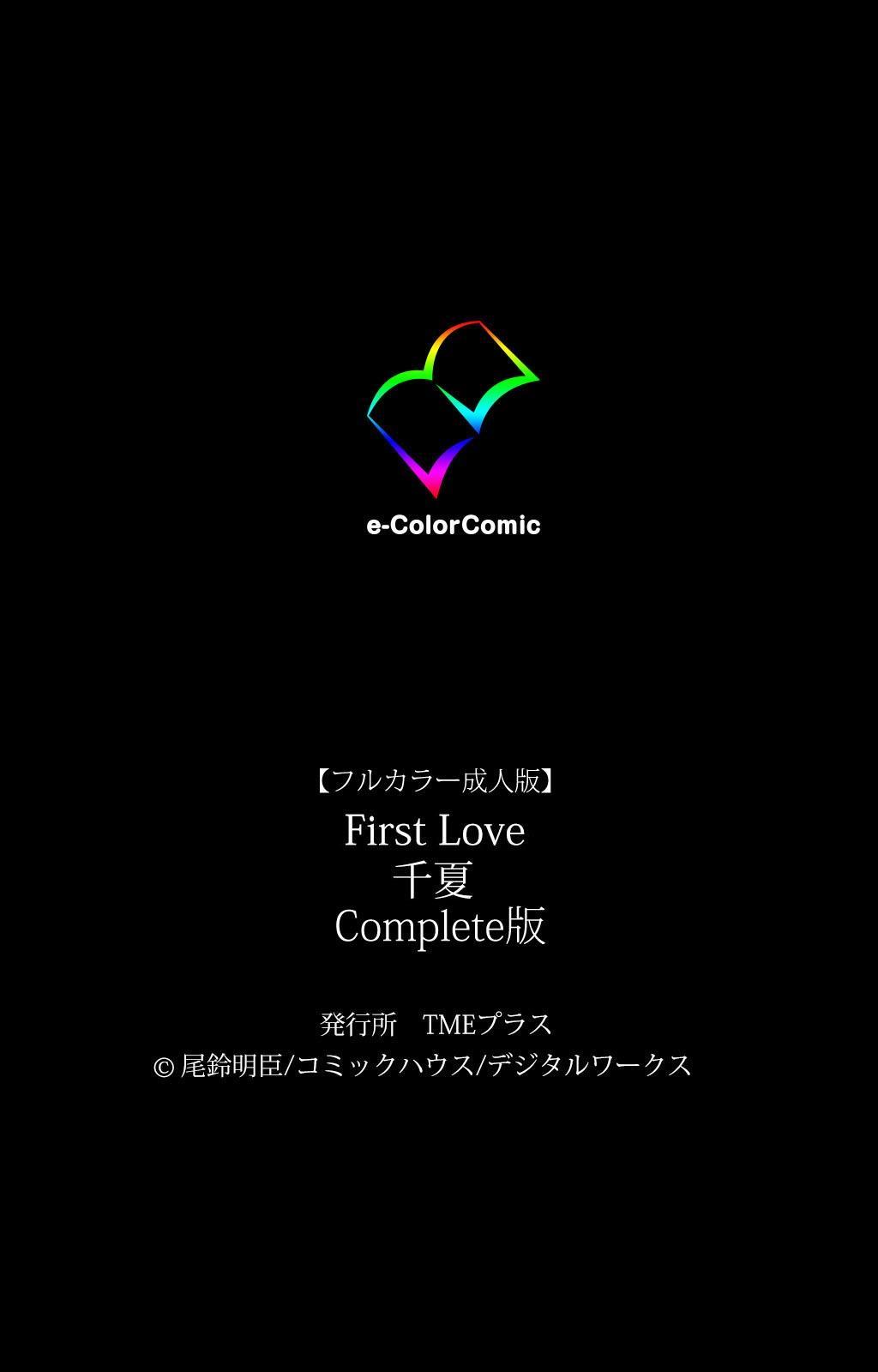 First Love Chinatsu Complete Ban 114