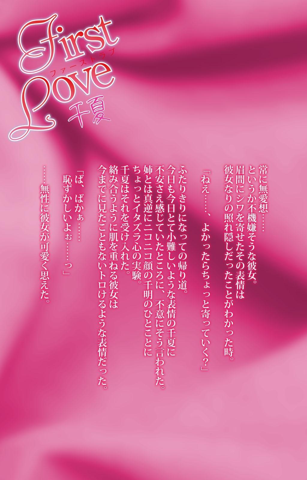 First Love Chinatsu Complete Ban 1