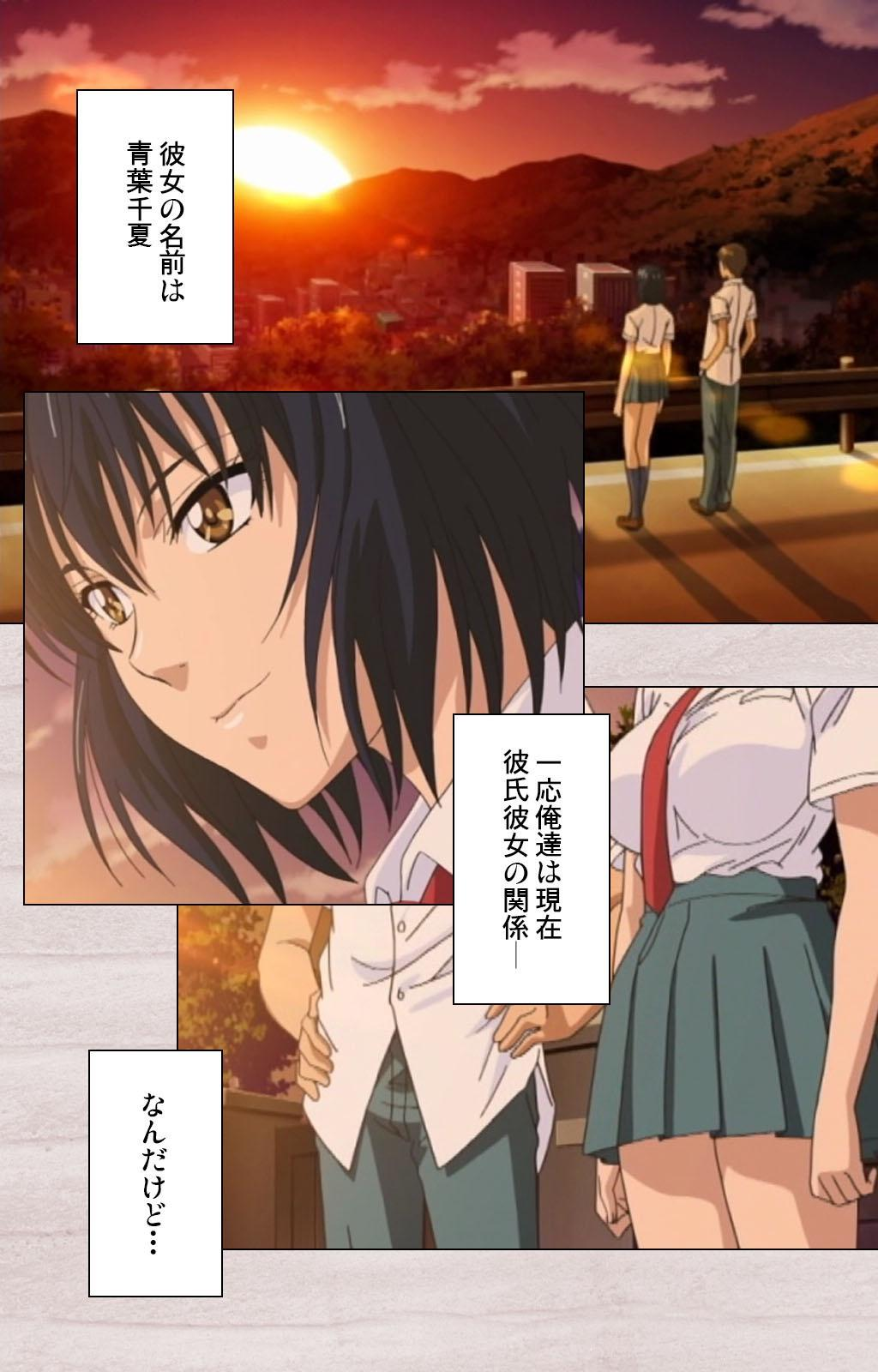 First Love Chinatsu Complete Ban 27