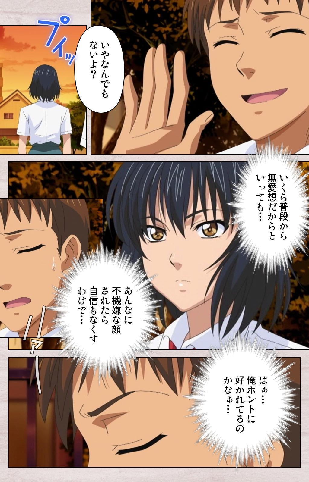 First Love Chinatsu Complete Ban 53