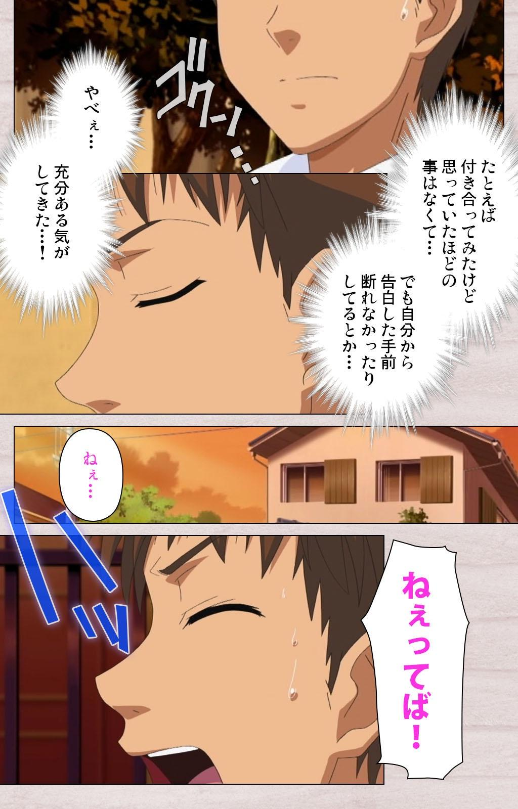 First Love Chinatsu Complete Ban 54