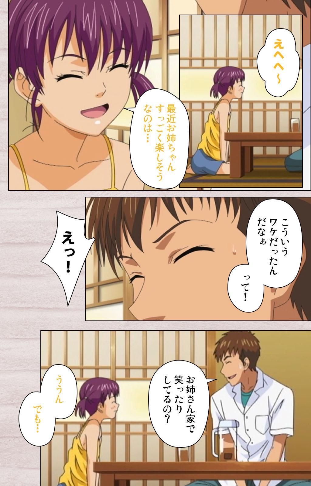 First Love Chinatsu Complete Ban 57