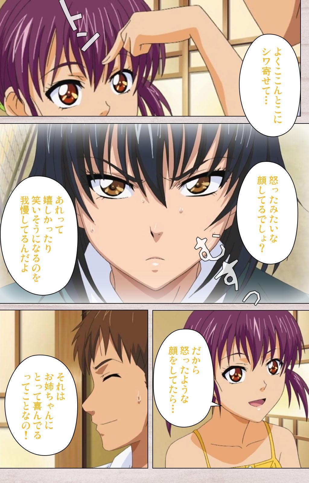 First Love Chinatsu Complete Ban 58