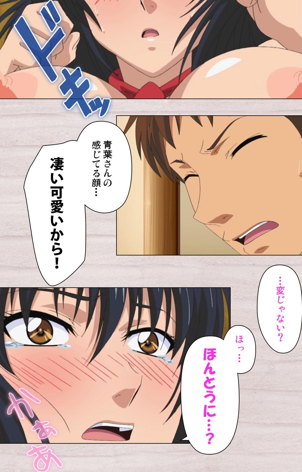 First Love Chinatsu Complete Ban 93