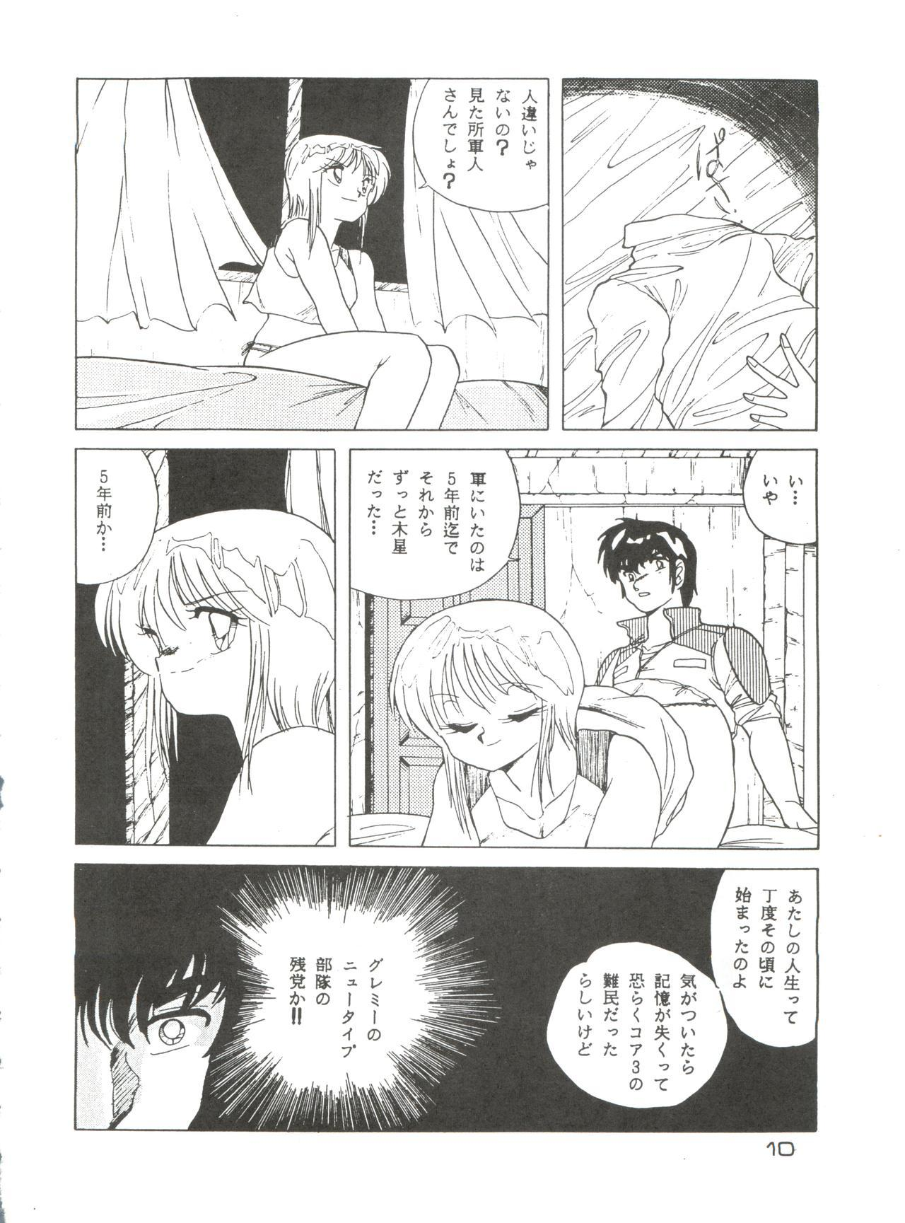 [Studio Fuck (Various) Onapet 7 (Sonic Soldier Borgman, Gundam ZZ, Osomatsu-kun) 9