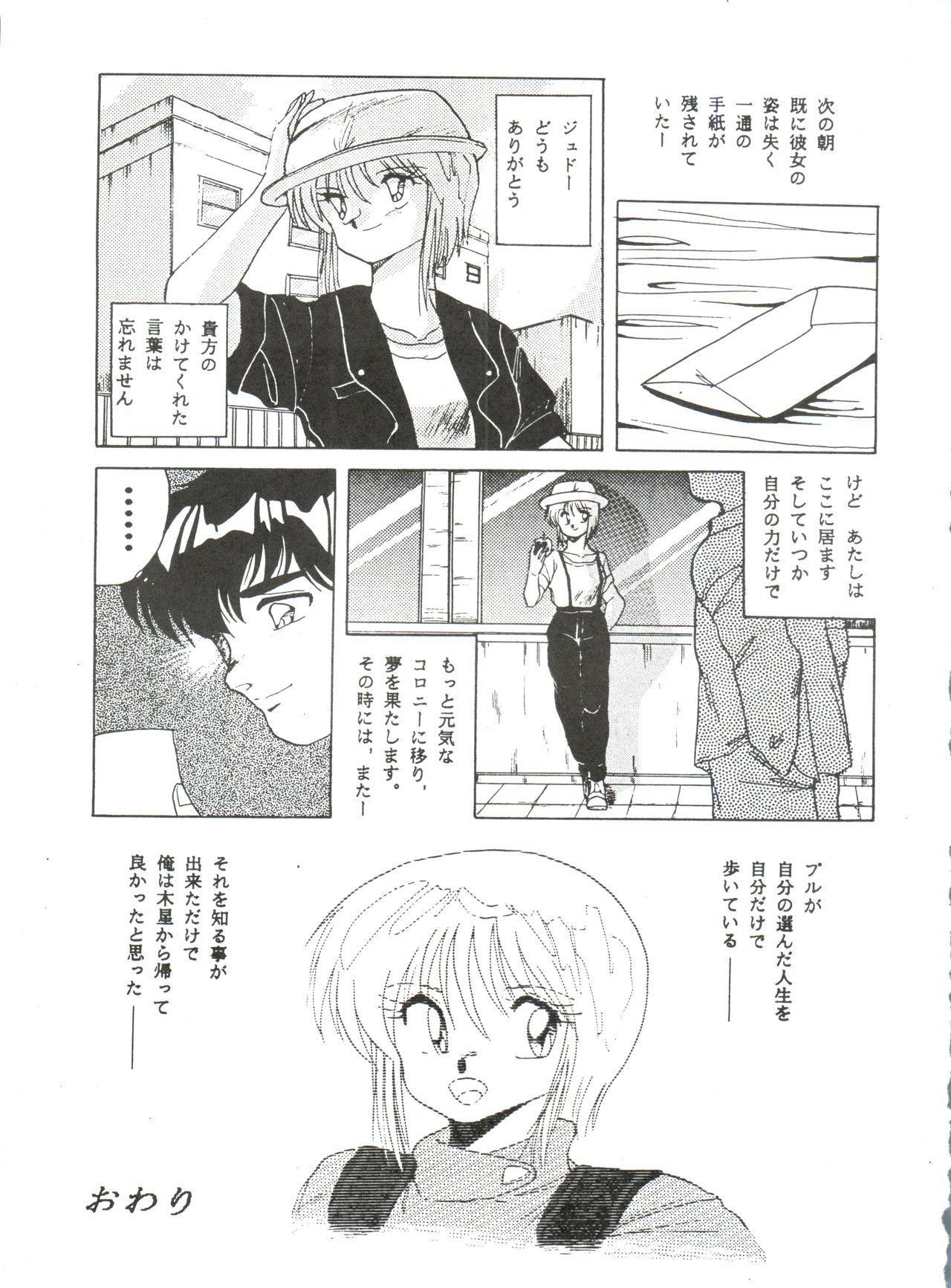 [Studio Fuck (Various) Onapet 7 (Sonic Soldier Borgman, Gundam ZZ, Osomatsu-kun) 14