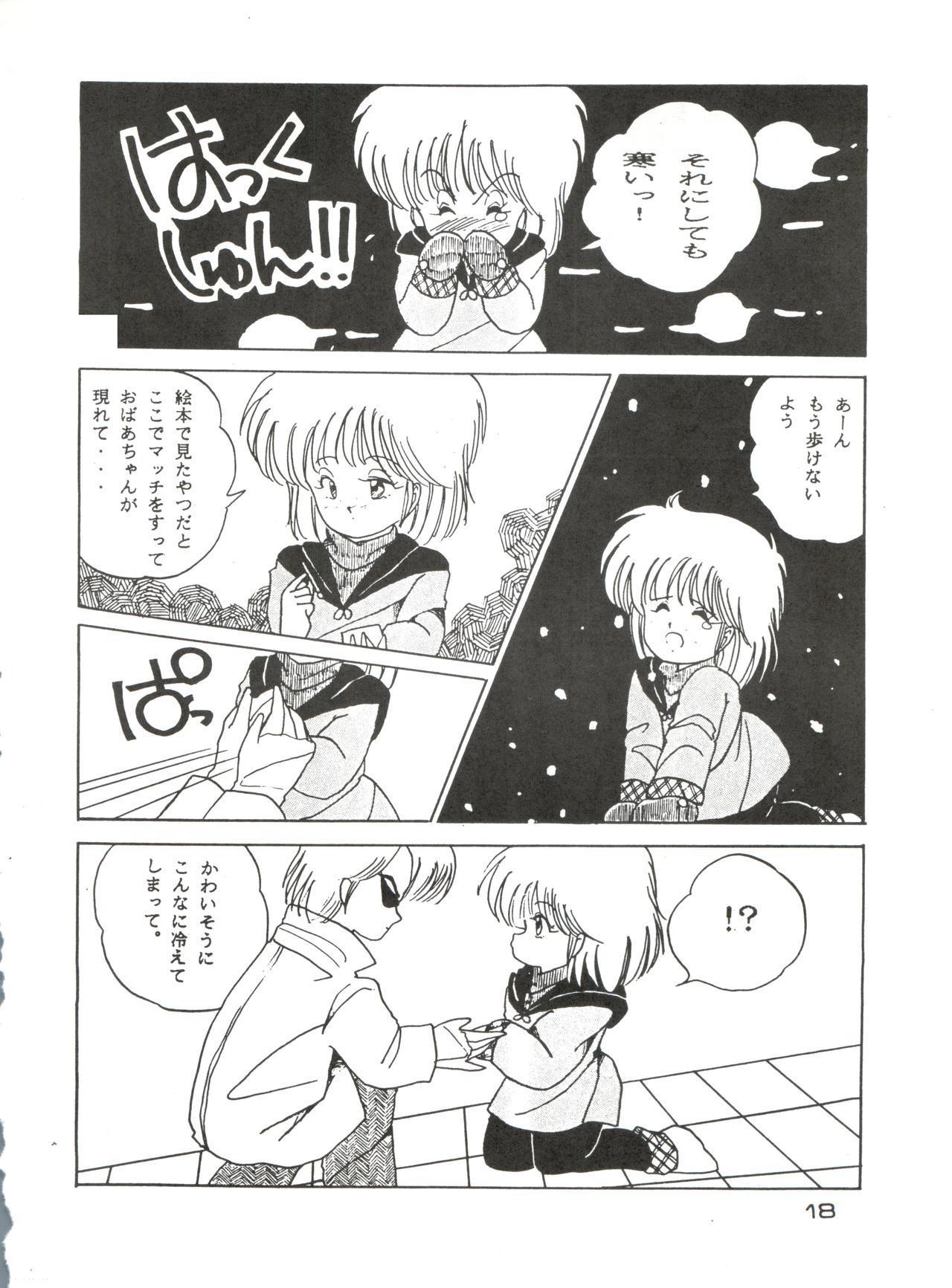 [Studio Fuck (Various) Onapet 7 (Sonic Soldier Borgman, Gundam ZZ, Osomatsu-kun) 17