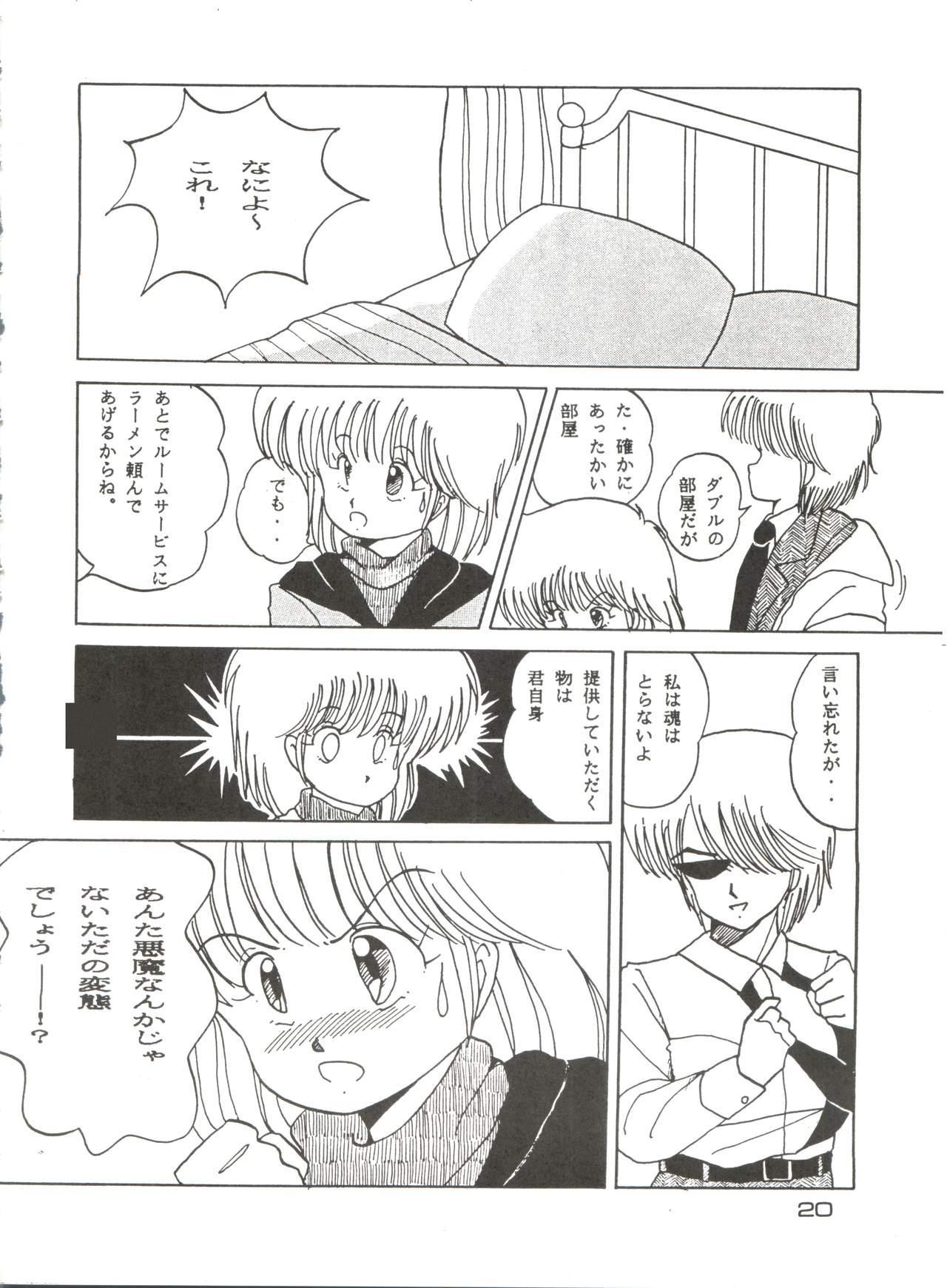 [Studio Fuck (Various) Onapet 7 (Sonic Soldier Borgman, Gundam ZZ, Osomatsu-kun) 19