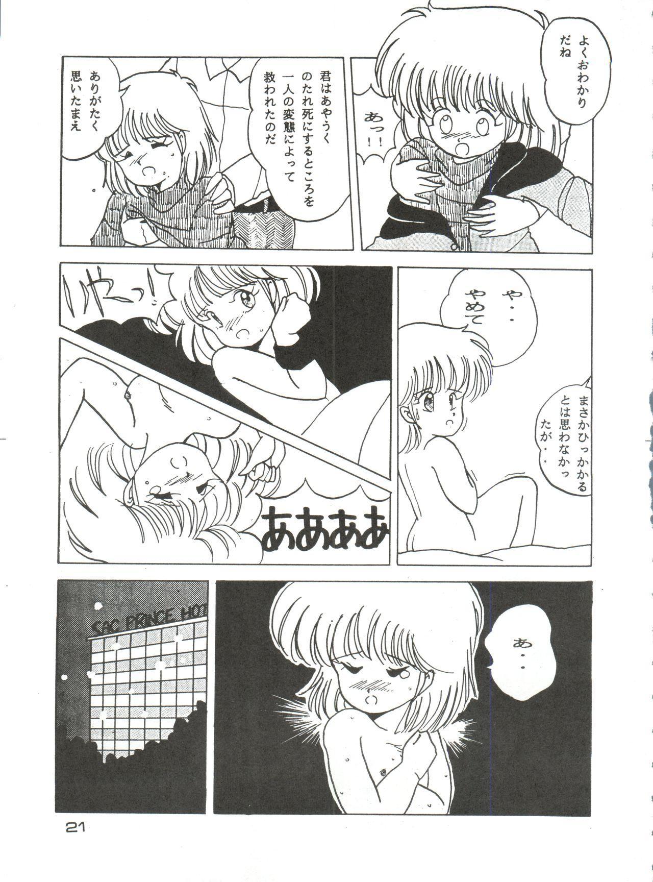 [Studio Fuck (Various) Onapet 7 (Sonic Soldier Borgman, Gundam ZZ, Osomatsu-kun) 20