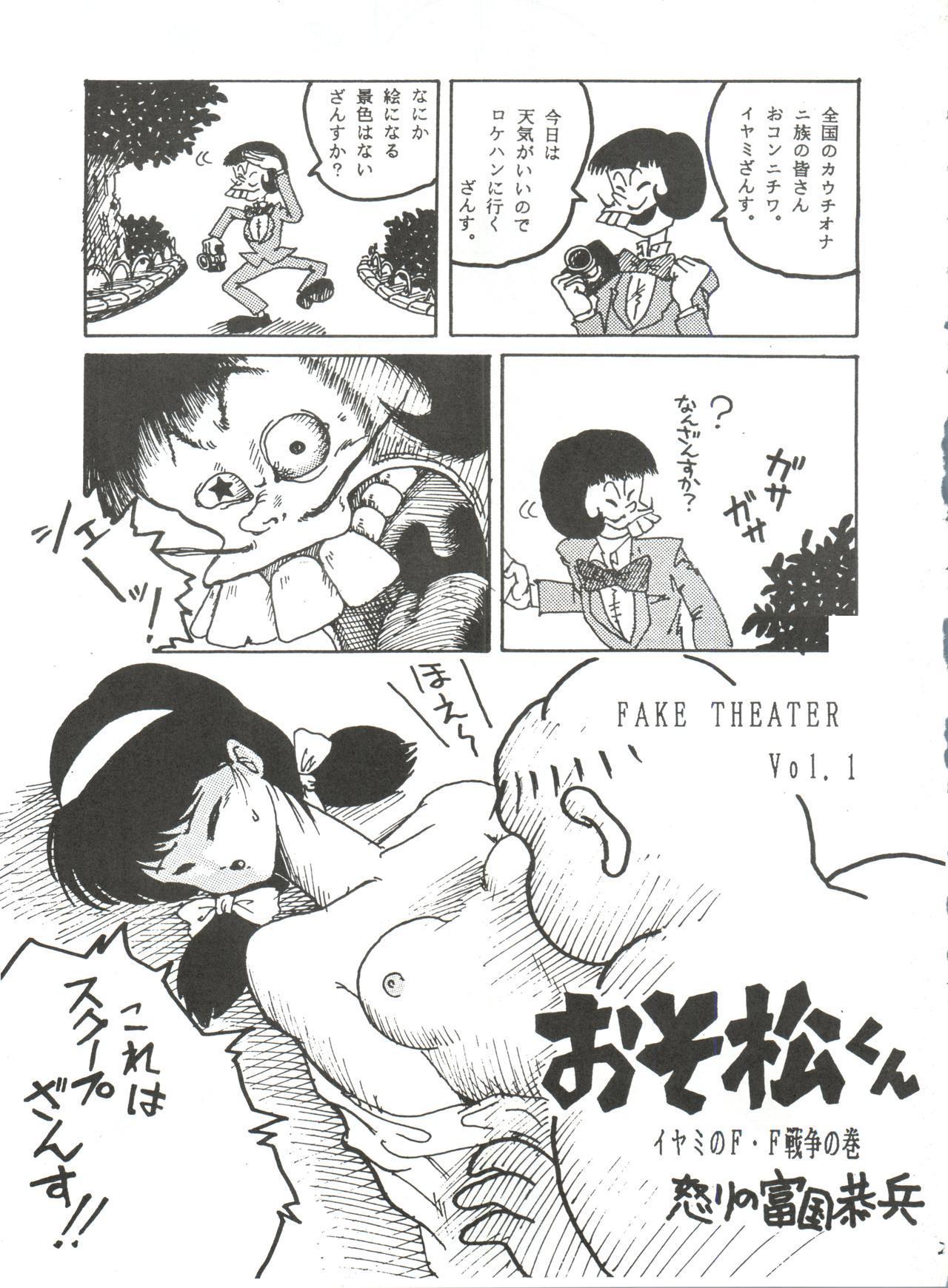 [Studio Fuck (Various) Onapet 7 (Sonic Soldier Borgman, Gundam ZZ, Osomatsu-kun) 24