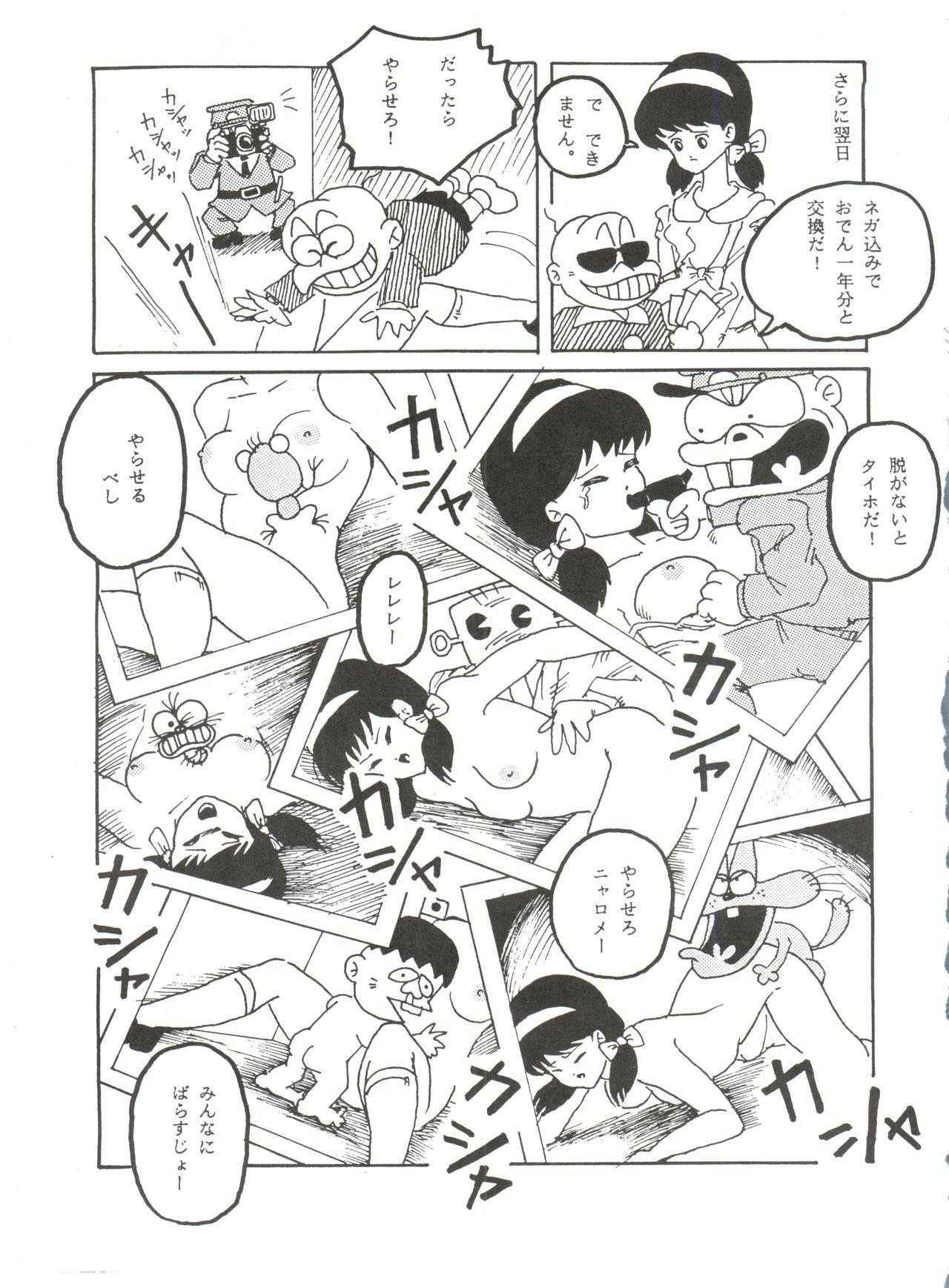 [Studio Fuck (Various) Onapet 7 (Sonic Soldier Borgman, Gundam ZZ, Osomatsu-kun) 26