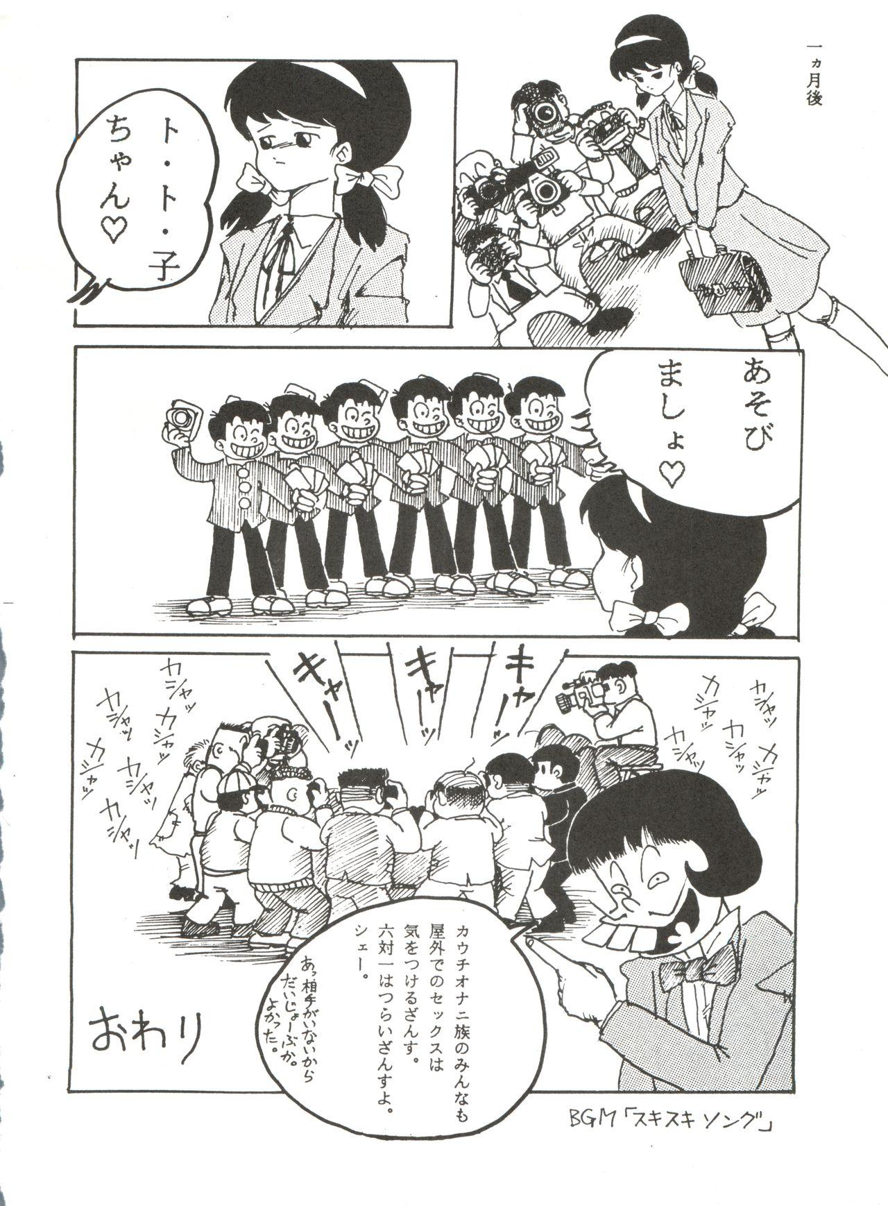 [Studio Fuck (Various) Onapet 7 (Sonic Soldier Borgman, Gundam ZZ, Osomatsu-kun) 27
