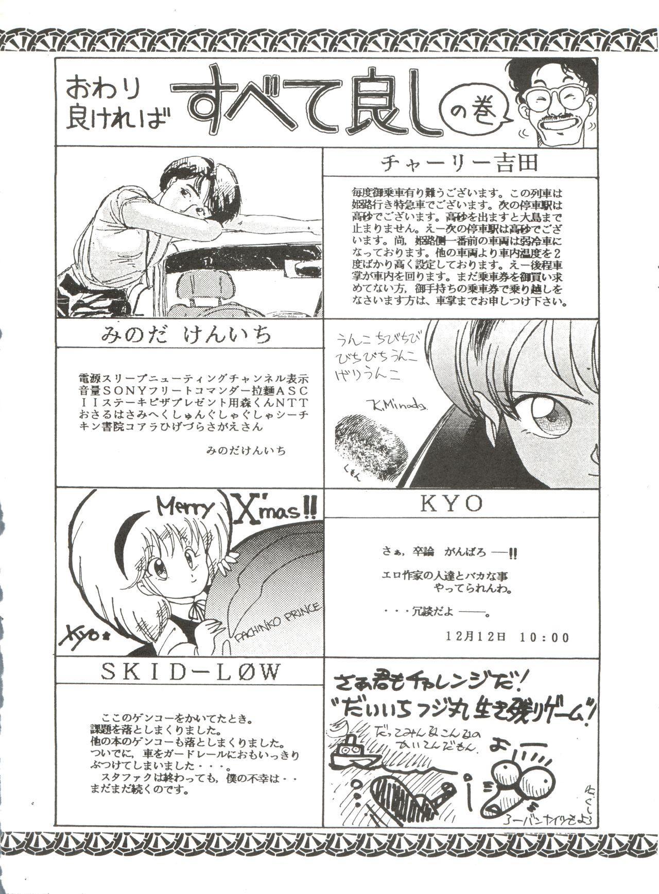 [Studio Fuck (Various) Onapet 7 (Sonic Soldier Borgman, Gundam ZZ, Osomatsu-kun) 29
