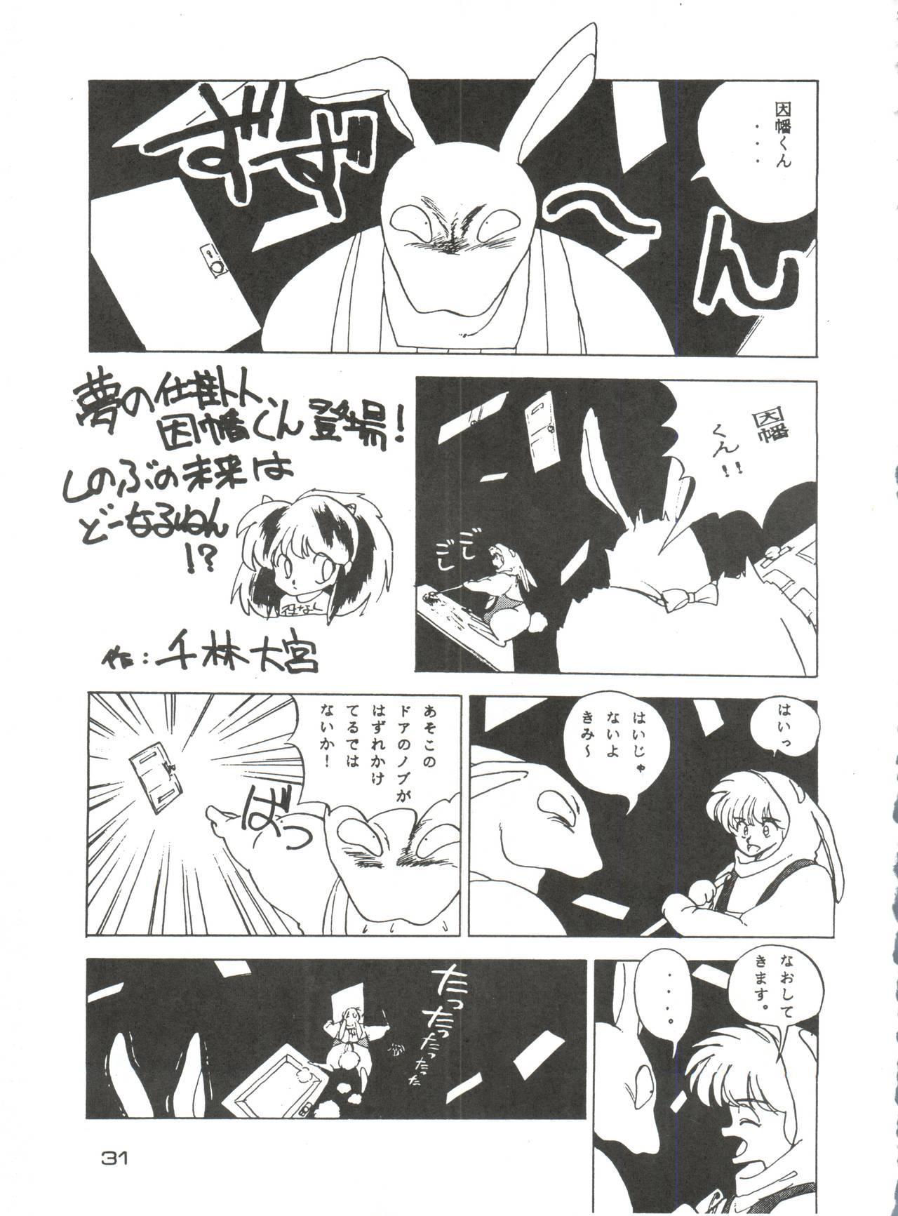 [Studio Fuck (Various) Onapet 7 (Sonic Soldier Borgman, Gundam ZZ, Osomatsu-kun) 30