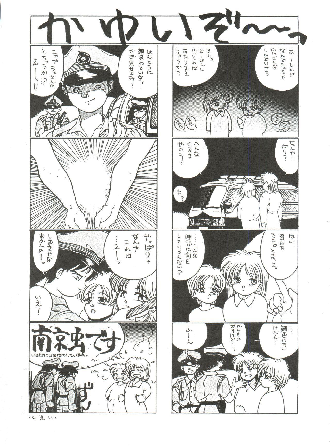 [Studio Fuck (Various) Onapet 7 (Sonic Soldier Borgman, Gundam ZZ, Osomatsu-kun) 4