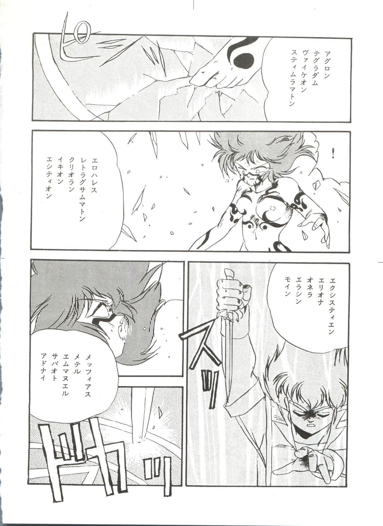 [Studio Fuck (Various) Onapet 7 (Sonic Soldier Borgman, Gundam ZZ, Osomatsu-kun) 57